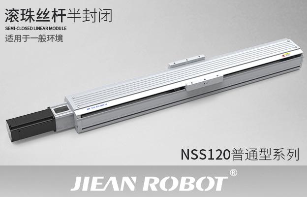 NSS120系列,滚珠丝杆型