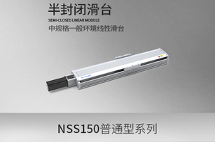 NSS150系列,滚珠丝杆型