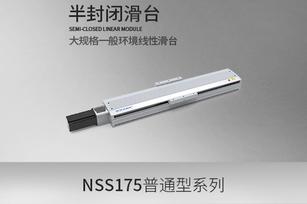 NSS175系列,滚珠丝杆型
