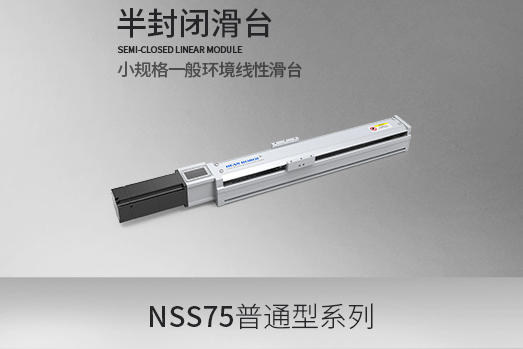 NSS75系列,滚珠丝杆型