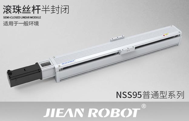 NSS95系列,滚珠丝杆型