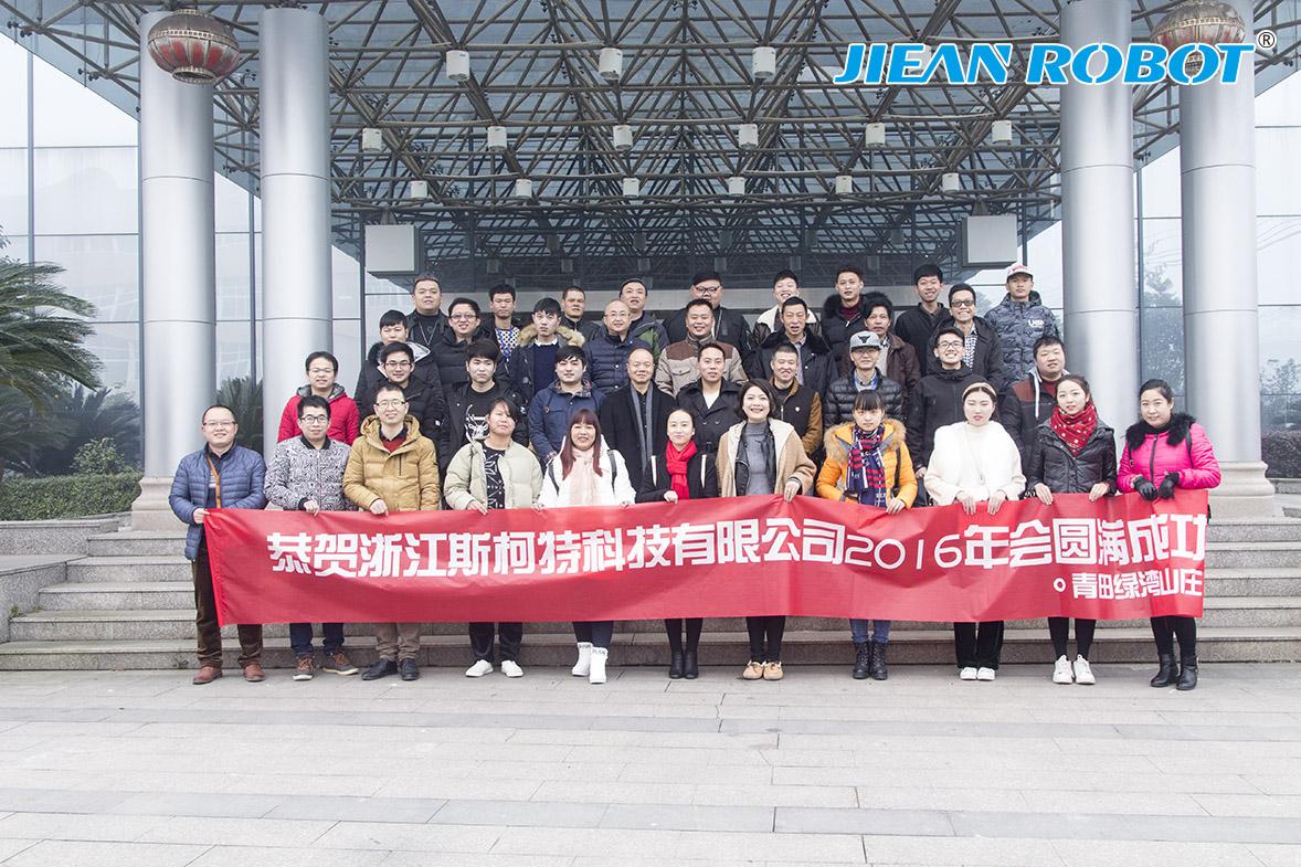 浙江斯柯特科技有限公司2016年年会集锦