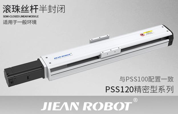 PSS120系列,滚珠丝杆型·滑台模组