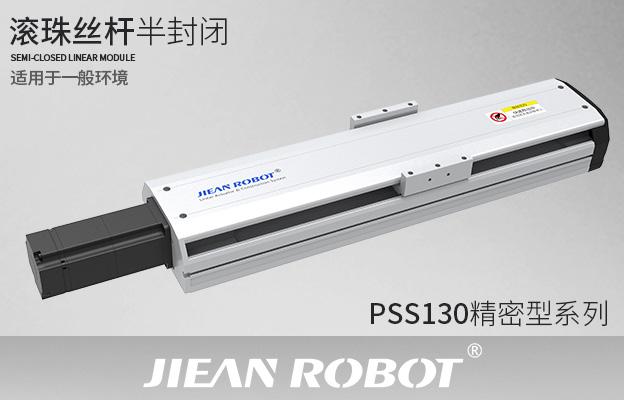 PSS130系列,滚珠丝杆型·滑台模组