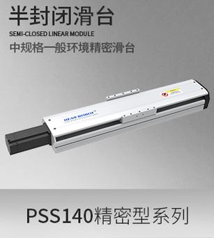 PSS140系列,滚珠丝杆型·滑台模组
