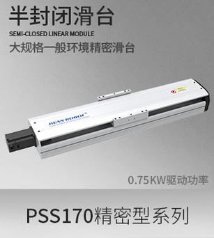 PSS170(750W)系列,滚珠丝杆型·滑台模组