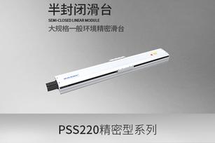 PSS220系列,滚珠丝杆型·滑台模组