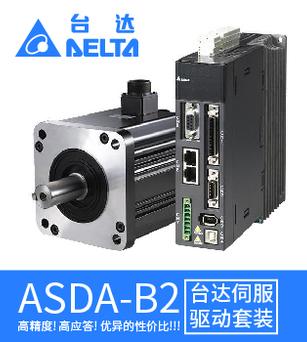 台达伺服ADSA-B2系列伺服驱动系统