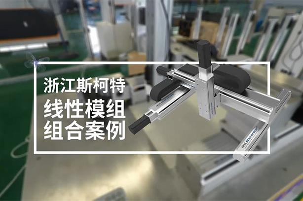 四轴线性滑台 雕刻 喷涂【应用视频】