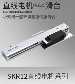 SKR12系列·直线电机