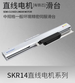 SKR14系列·直线电机