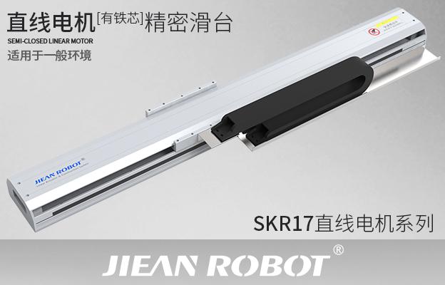 SKR17系列·直线电机