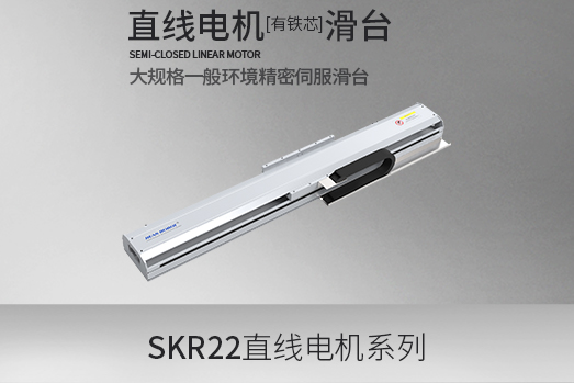 SKR22系列,直线电机