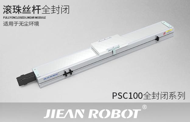 PSC100系列,全封闭型·滑台模组