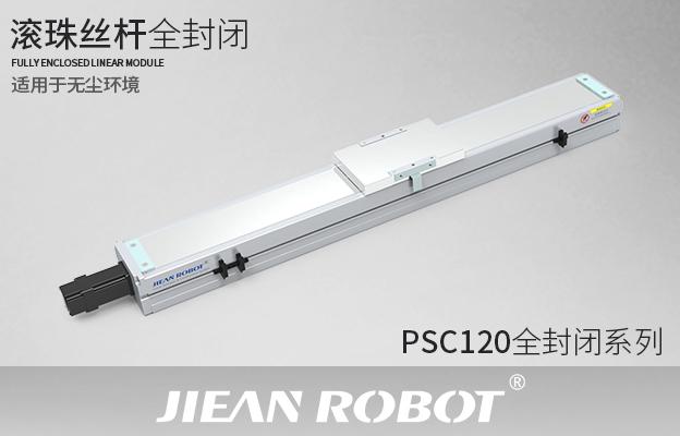PSC120系列,全封闭型·滑台模组