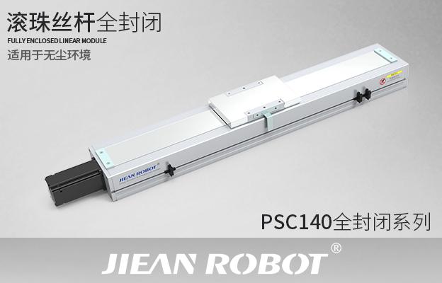 PSC140系列,全封闭型·滑台模组