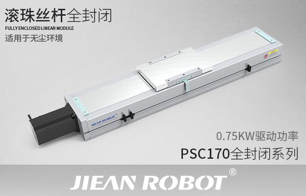PSC170系列,全封闭型·滑台模组