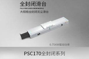 PSC170(750W)系列,全封闭型·滑台模组