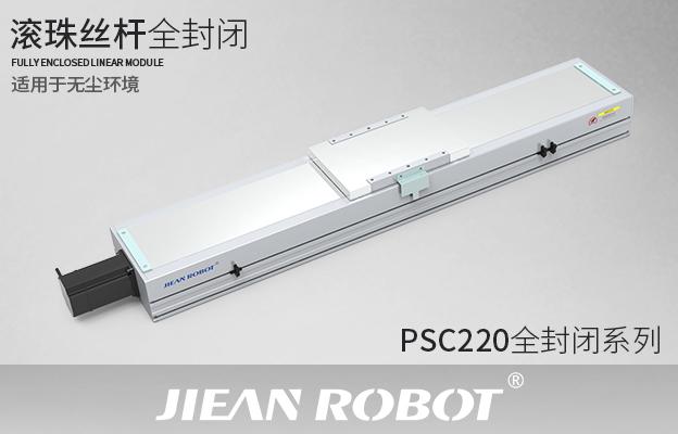 PSC220系列,全封闭型·滑台模组