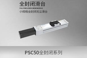 PSC50系列,全封闭型·滑台模组