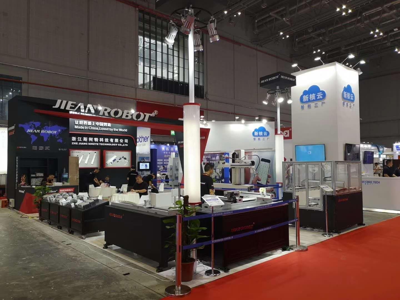 【JIEAN ROBOT】9.19~23日,第二十届中国国际工业博览会