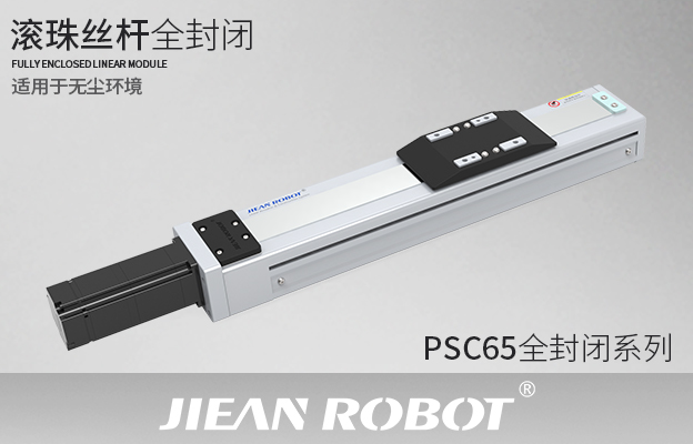 PSC65系列,全封闭型·滑台模组