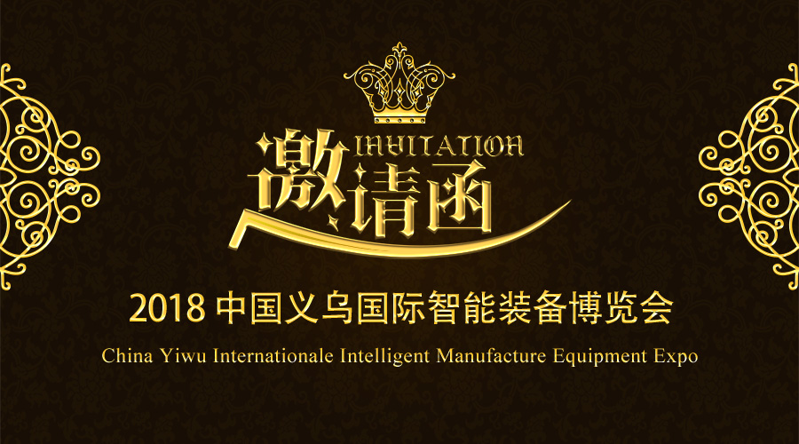 【JIEAN ROBOT】11月29日~12月1日,中国义乌国际智能装备博览会