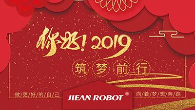 【JIEAN ROBOT】国庆节放假安排通知