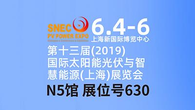 【JIEAN ROBOT】第十三届(2019) 国际太阳能光伏与智慧能源(上海)展览会