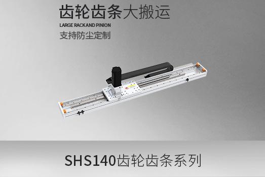 SHS140系列,齿轮齿条·滑台模组