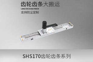 SHS170系列,齿轮齿条·滑台模组