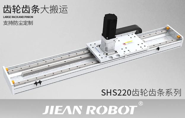 SHS220系列,齿轮齿条·滑台模组