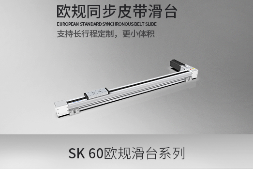 SK60系列,欧规同步皮带系列滑台模组