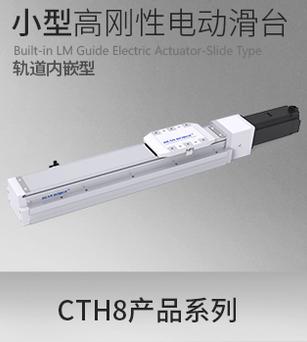 CTH8系列,全新全封闭滑台模组