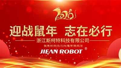 【JIEAN ROBOT】2020春节放假安排通知