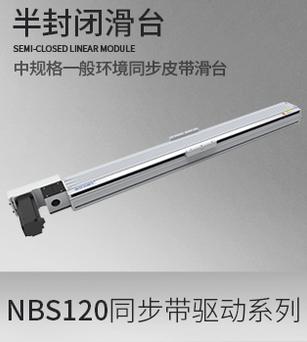 NBS120系列,同步皮带型