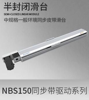 NBS150系列,同步皮带型