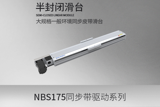 NBS175系列,同步皮带型