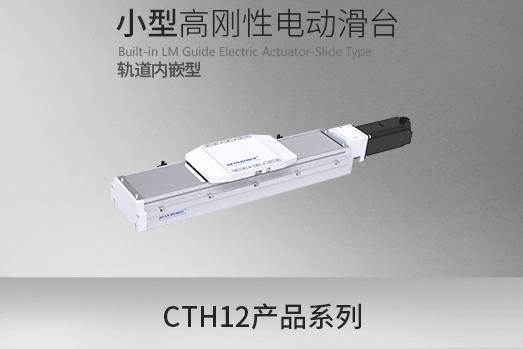 CTH12系列,全新全封闭滑台模组