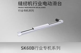 SK60B系列,缝纫机行业专机(同步皮带驱动)