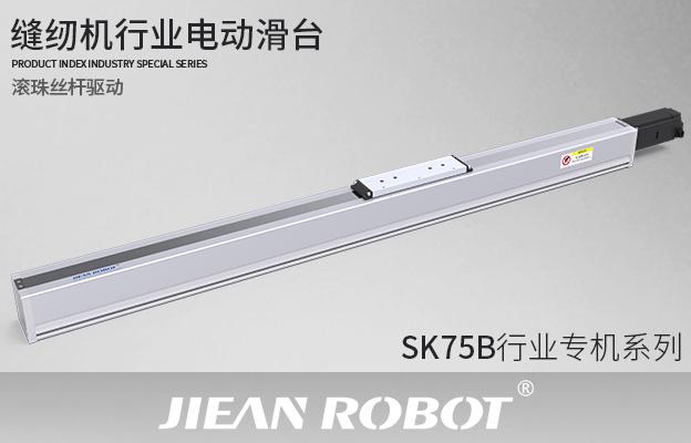 SK75B系列,缝纫机行业专机(滚珠丝杆驱动)
