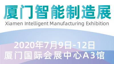 【JIEAN ROBOT】2020厦门国际智能制造展