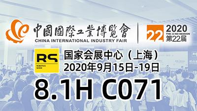 【JIEAN ROBOT】9.15~19日,第二十二届中国国际工业博览会