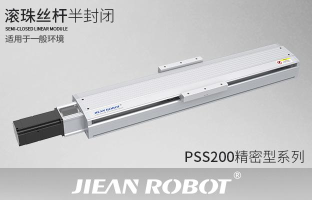 PSS200系列,滚珠丝杆型·滑台模组