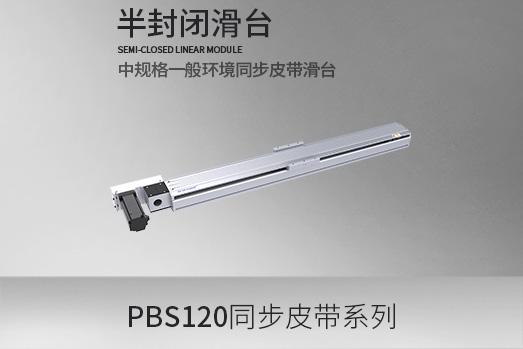 PBS120系列,全新同步皮带半封闭模组