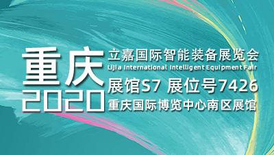 【JIEAN ROBOT】9.24~27日,第二十一届重庆立嘉国际智能装备展览会