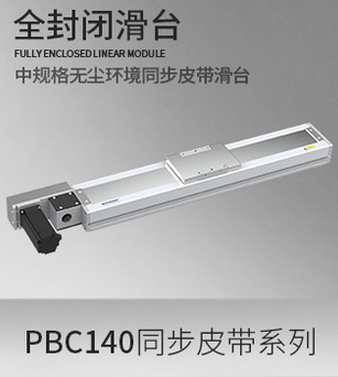 PBC140系列,全新同步皮带全封闭模组