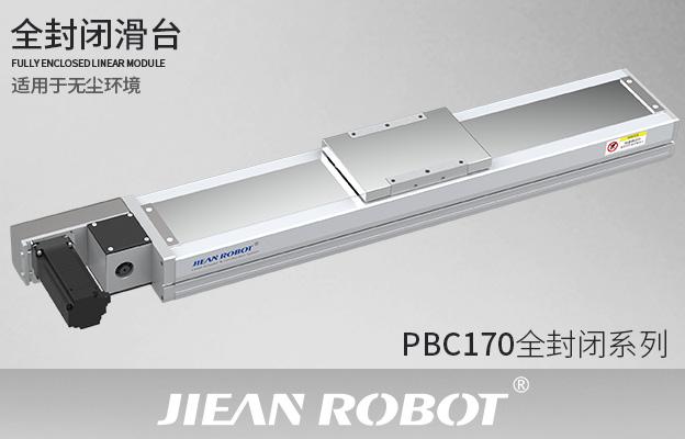 PBC170系列,全新同步皮带全封闭模组