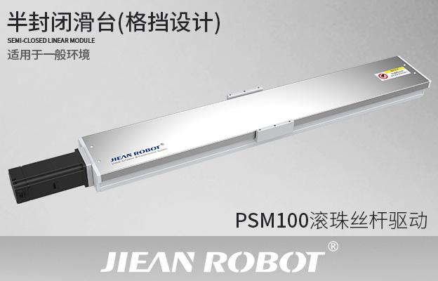 PSM100系列,全新滚珠丝杆半封闭模组