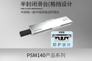 PSM140系列,全新滚珠丝杆半封闭模组
